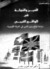 الدين والدولة في الواقع الغربي by عبد العزيز صقر