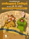 Το μυστήριο της μούμιας που εξαφανίστηκε (Οι υποθέσεις του επιθεωρητή Σπιθαμή και του Πα Λι Κάρι #2)