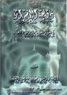 دوحة الأسرار في معنى الصلاة على النبي المختار