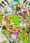 宝石の国 4 [Houseki no Kuni 4] (Land of the Lustrous, #4)