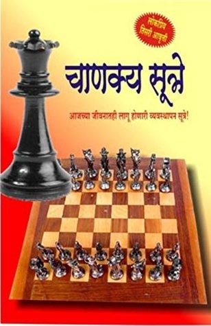 Chanakya Sutre: चाणक्य सूत्रे