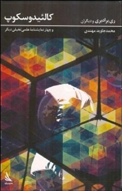 کالئیدوسکوپ و چهار نمایشنامهٔ علمیتخیلی دیگر