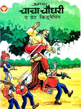 Chacha-Chaudhary-The-Great-Kidnapping-Hindi
