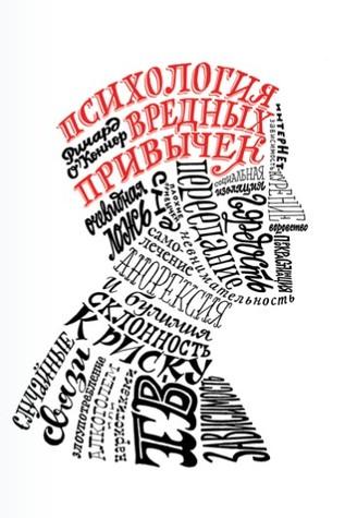 Ebook Психология вредных привычек. by Richard O'Connor read!