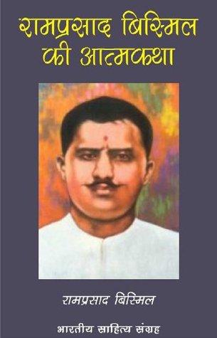 रामप्रसाद बिस्मिल की आत्मकथा (Hindi Autobiogrphy): Ramprasad Bismil Ki Aatmakatha