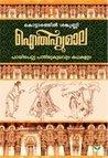 Aithihyamala Parayipettu Panthirukulavum Kathakalum