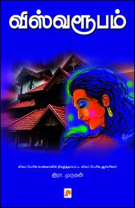 Viswaroopam