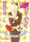 Kamen teacher by Atsuki Kyouyama