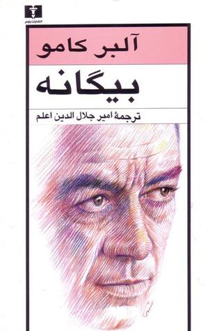 بیگانه by Albert Camus