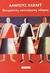 Θαυμαστός καινούργιος κόσμος by Aldous Huxley