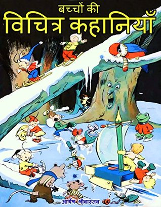 Bachhon ki Vichitra Kahaniyan (बच्चों की विचित्र कहानियां): (Classic Fairy Tales Hindi Comic eBook) (Illustrated Hindi Storybook) (Childrens Hindi Comic Book Book 1)