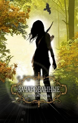 РОННА ГЕРМАН НА КРЫЛЬЯХ СВЕТАpdf