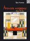 Апологія модерну: обрис ХХ віку