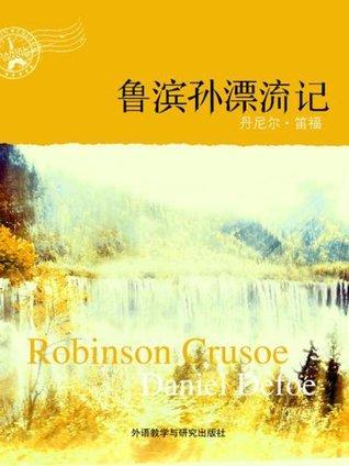 Robinson Crusoe (Bridge Bilingual Classics)