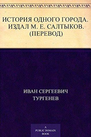 История одного города. Издал М. Е. Салтыков.