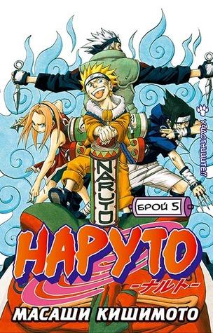 Ebook Наруто: Брой 5 by Masashi Kishimoto DOC!