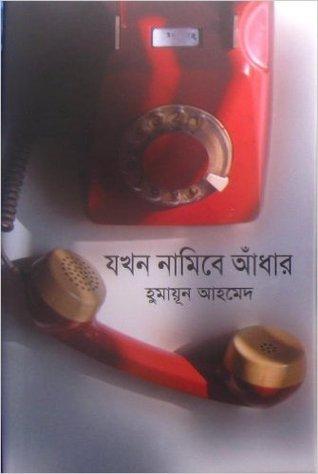যখন নামিবে আঁধার by Humayun Ahmed