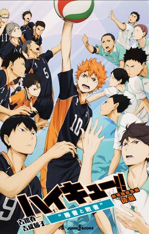 """劇場版総集編 後編 ハイキュー! ! """"勝者と敗者"""" [Gekijou-ban High Kyuu!! 2: Shousha to Haisha] (Haikyuu!! the Movie, #2: Winners and Losers)"""