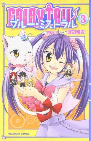 フェアリーテイル ブルー・ミストラル 3 [Fearī Teiru Burū Misutoraru 3] (Fairy Tail: Blue Mistral, #3)