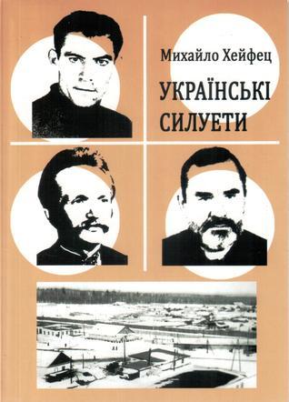 Українські силуети