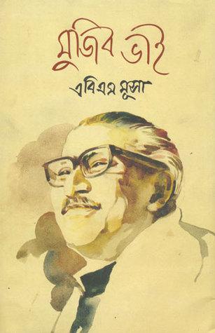 মুজিব ভাই