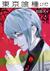東京喰種トーキョーグール:re 4 [Tokyo Guru:re 4] (Tokyo Ghoul:re, #4)