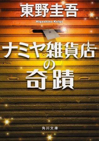 ナミヤ雑貨店の奇蹟 [Namiya zakkaten no kiseki]