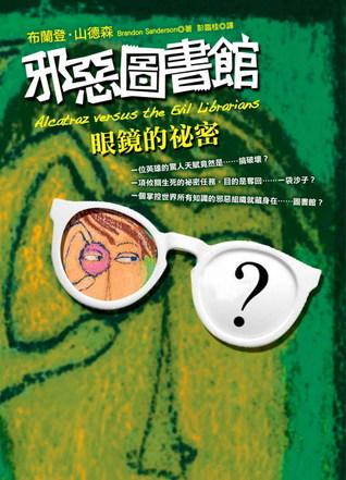 眼鏡的祕密 (邪惡圖書館, #1)