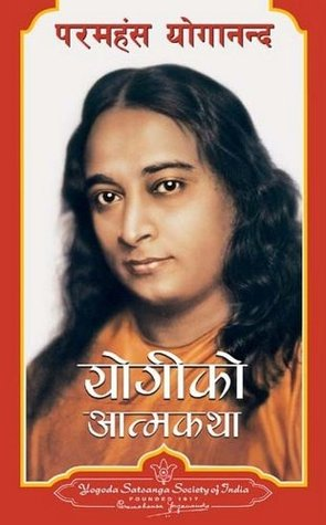 Autobiography of a Yogi [Hindi]