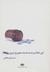 این شفا برسد به دست مجروح ترین رویاها by سیدعلی صالحی