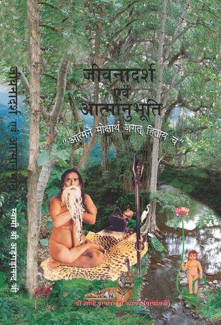 Jeevanadarsh Evan Atma-anubhuti