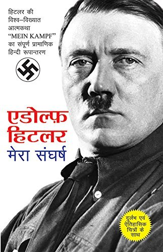 Mein Kampf: With Rare Photographs
