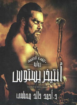 antichristus pdf arabe
