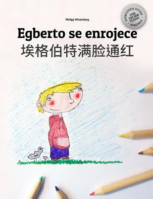 Egberto se enrojece/埃格伯特满脸通红: Libro infantil para colorear espa�ol-chino simplificado