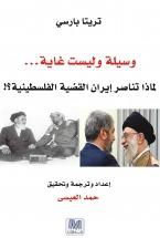 وسيلة وليست غاية... لماذا تناصر إيران القضية الفلسطينية؟!
