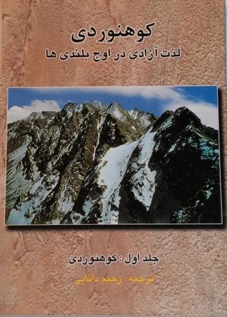 کوهنوردی لذت آزادی در اوج بلندیها: کوهنوردی