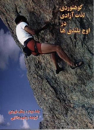 کوهنوردی لذت آزادی در اوج بلندیها: سنگ نوردی
