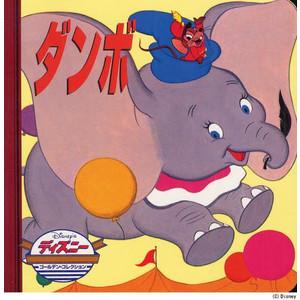 ダンボ [Dumbo]
