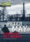 Υπεράνω του νόμου by Peter  May