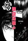 Rasen Renge by Akashicflower, Yuko Tsukish...