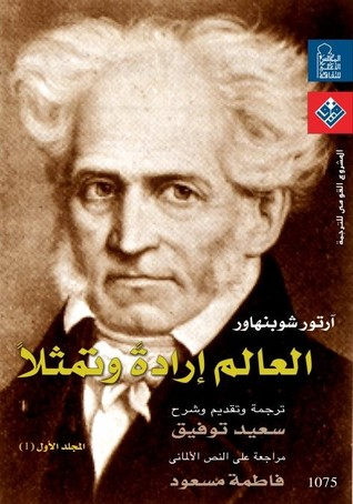 essays and aphorisms schopenhauer epub Read essays and aphorisms by arthur schopenhauer with rakuten kobo one of the greatest philosophers of the nineteenth century, schopenhauer (1788-1860) believed that human action is deter.