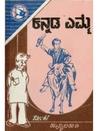 ಕನ್ನಡ ಎಮ್ಮೆ   Kannada Emme