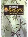 ಅಬಚೂರಿನ ಪೋಸ್ಟಾಫೀಸು | Abachurina Post Office