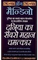Duniya Ka Sabse Mahan Chamatkar (The Greatest Miracle in the World) (Hindi)