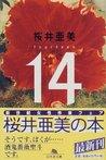 14―fourteen