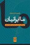ما ایرانیان (زمینهکاوی تاریخی و اجتماعی خلقیات ایرانی)