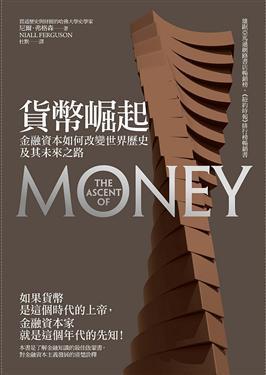 貨幣崛起:金融資本如何改變世界歷史及其未來之路 by Niall Ferguson