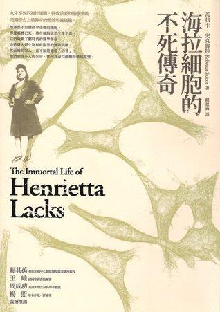 海拉細胞的不死傳奇