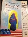الرسائل المتبادلة بين ابو الاعلى المودودى ومريم جميلة عن الدعوة وهموم المسلمين