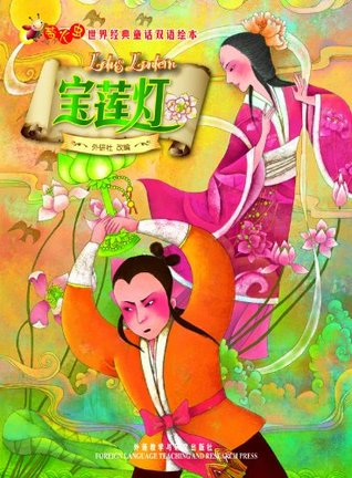 Lotus Lantern (Firefly Picture Books: Bilingual Classic Fairy stories) (English-Chinese Bilingual Edition)